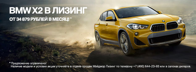 BMW X2 sDrive18i Basic